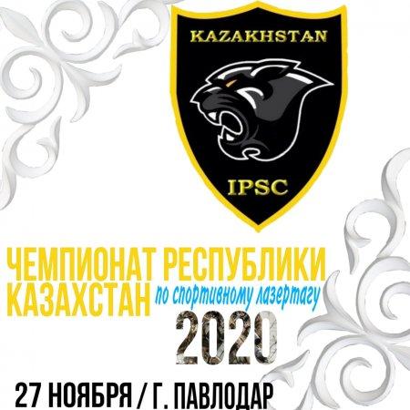 Чемпионат РК по спортивному лазертагу - Презентация